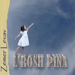 Zemer Levav Lrosh Pina 260x260