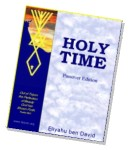 The Holy Time of YHWH Explained
